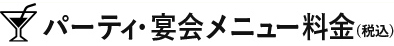 パーティ・宴会メニュー料金